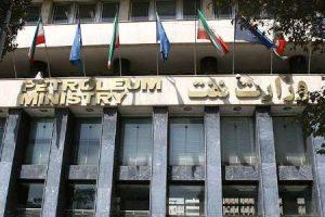 گمانه زنی های اخیر در انتصابات  وزارت نفت